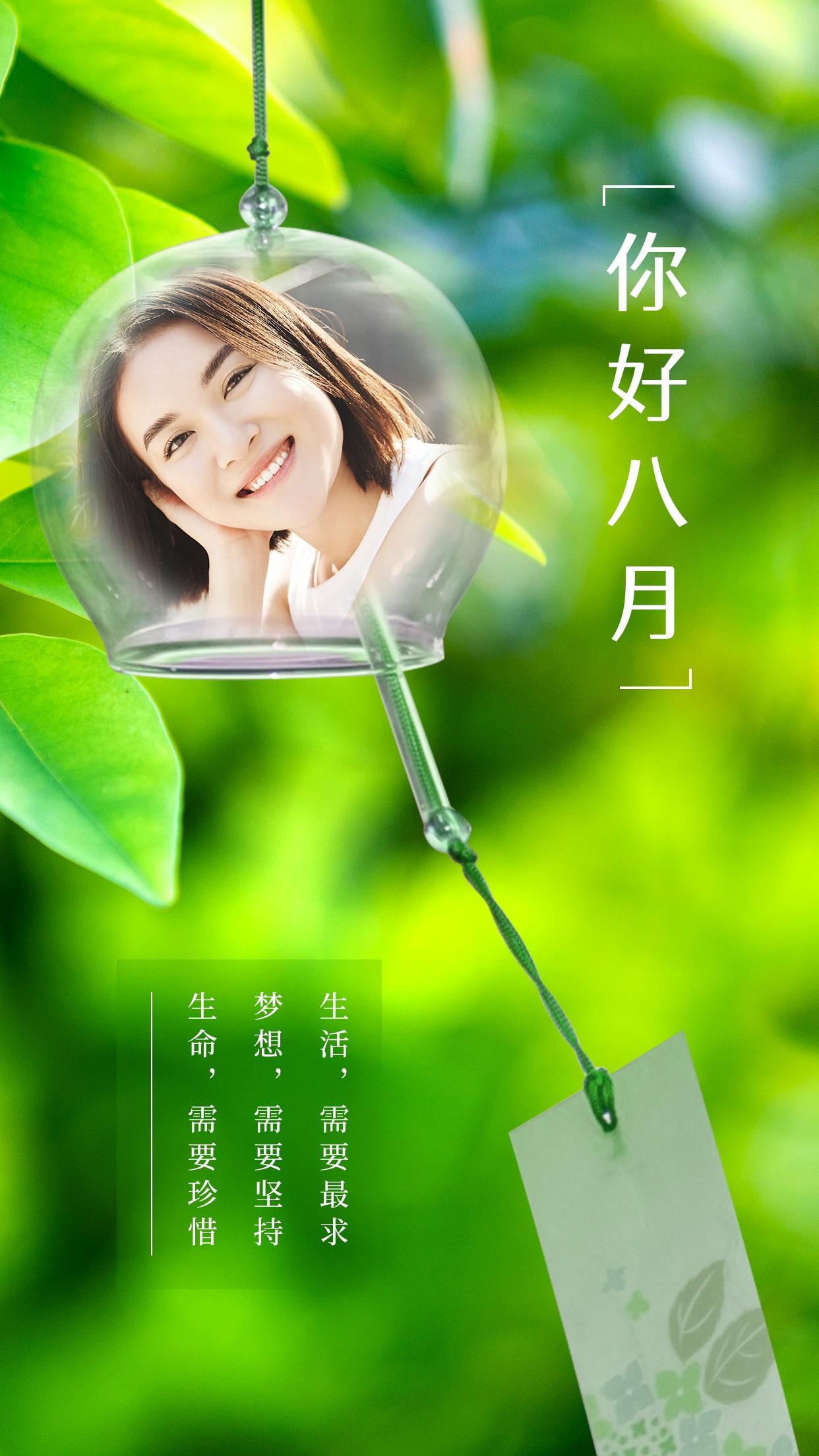 小清新8月你好手机海报