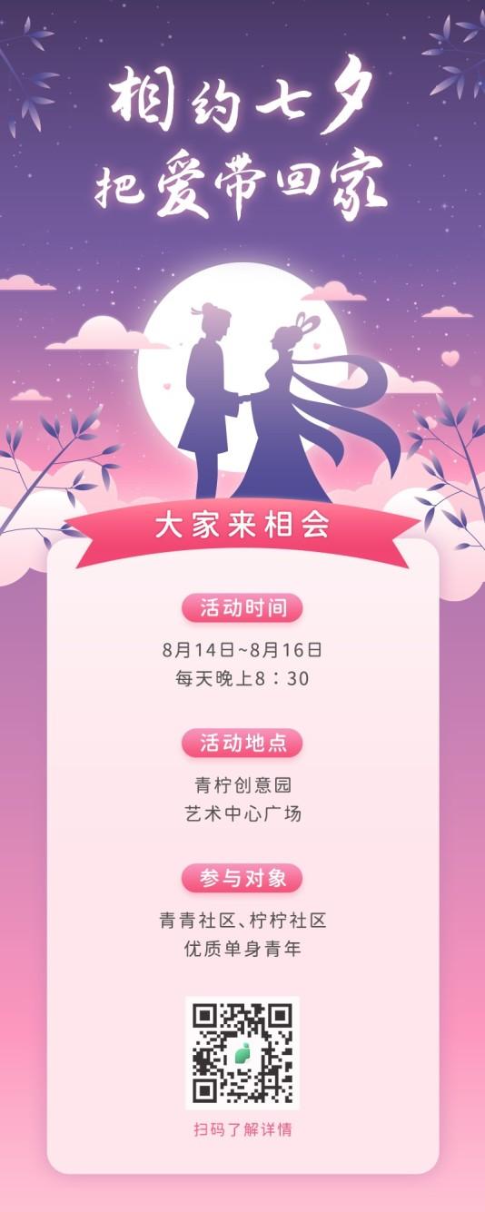 中国风市场营销七夕长图海报模板