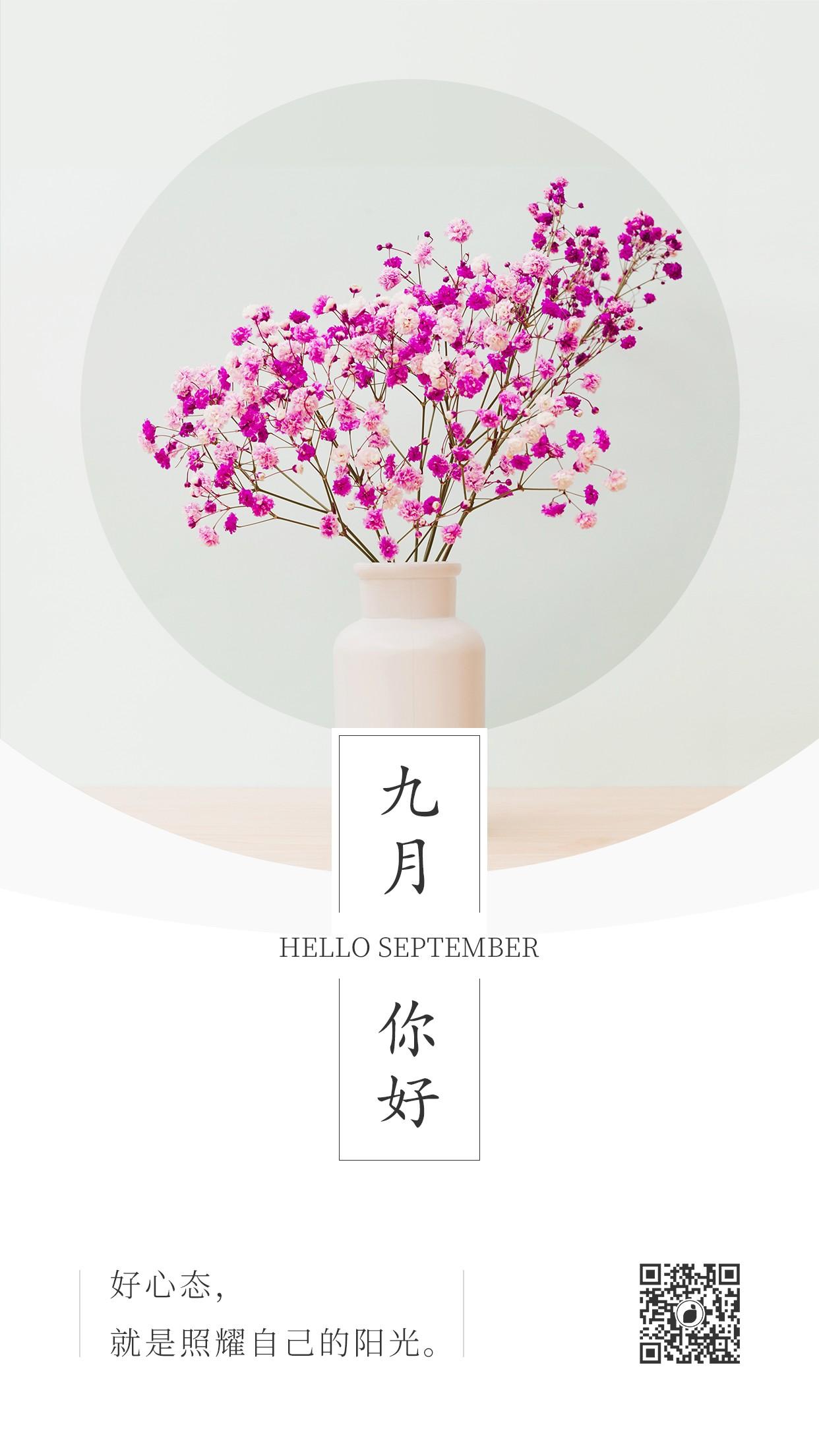简约9月你好手机海报
