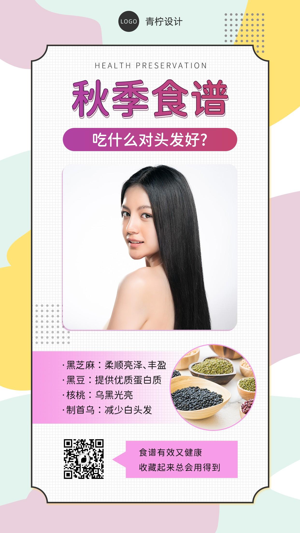 扁平餐饮美食立秋手机海报