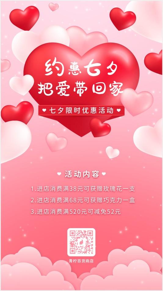 质感企业商务七夕手机海报模板