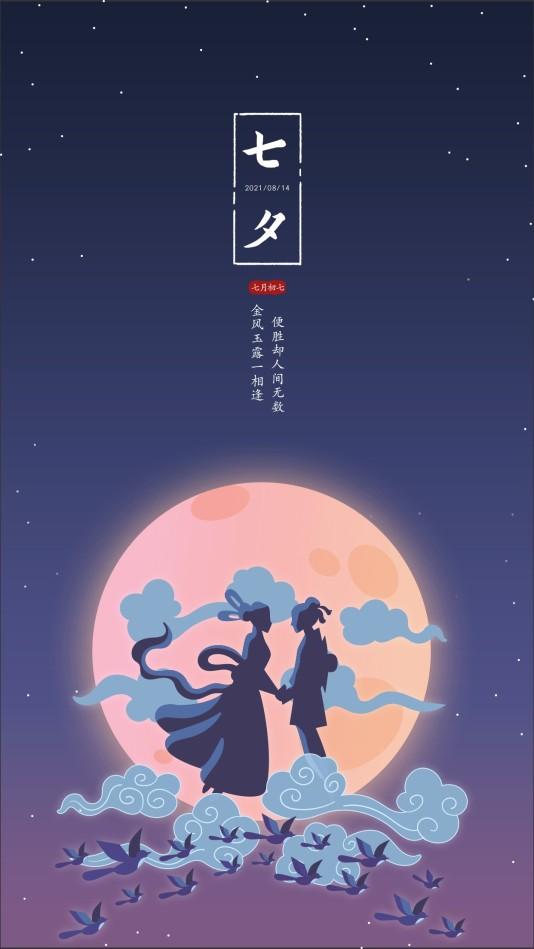 中国风市场营销七夕手机海报模板