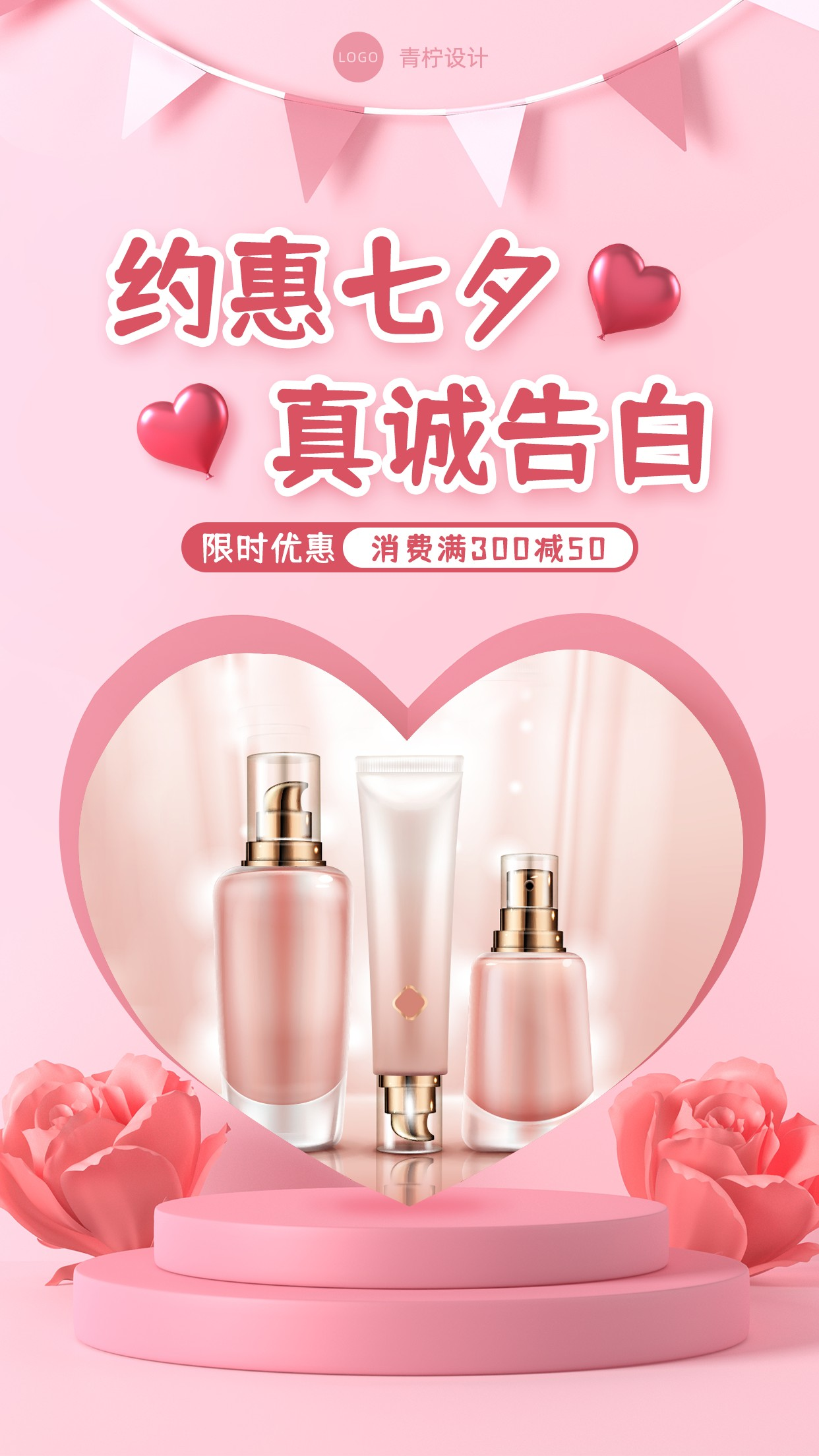 质感市场营销七夕手机海报
