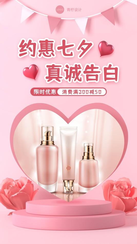 质感市场营销七夕手机海报模板