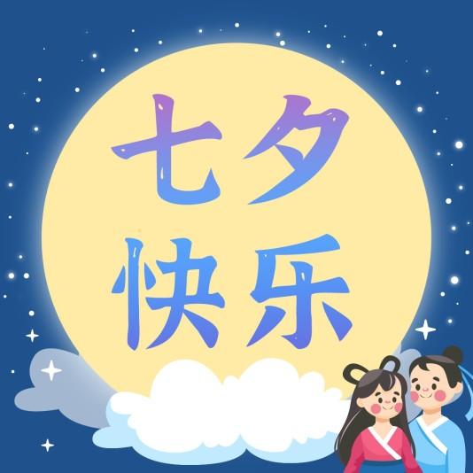 中国风七夕公众号次图模板