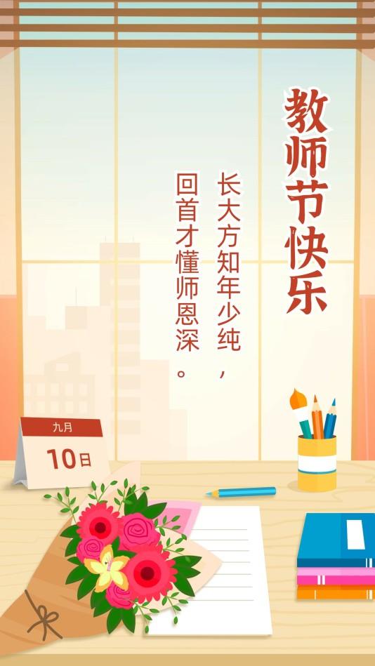 立体教育培训教师节手机海报模板