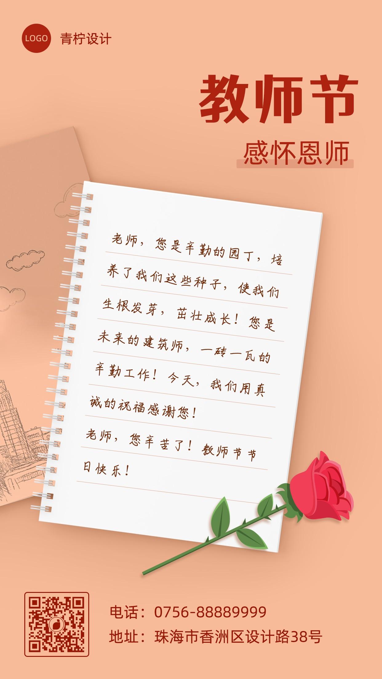 小清新教育培训教师节手机海报