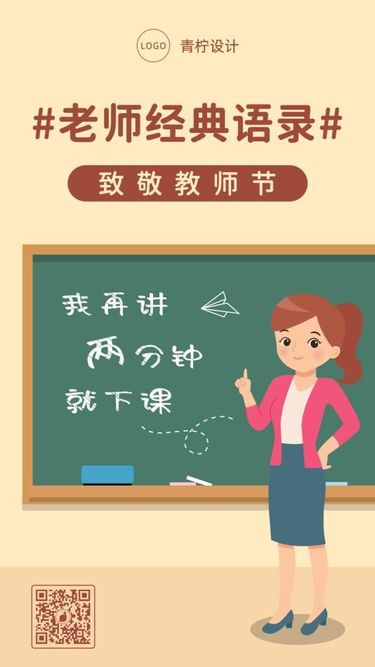 卡通教育培训教师节手机海报模板