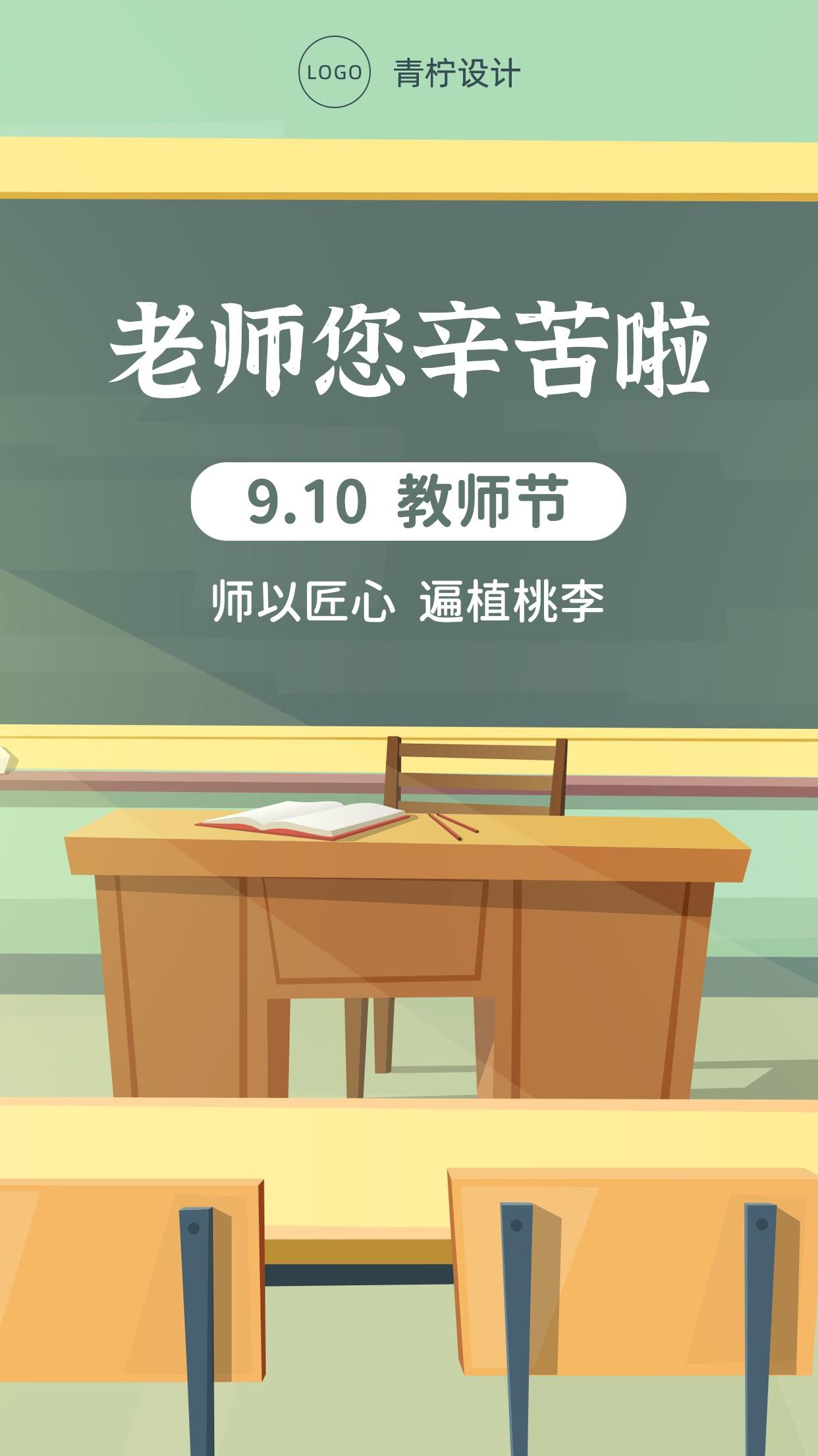 扁平教育培训教师节手机海报