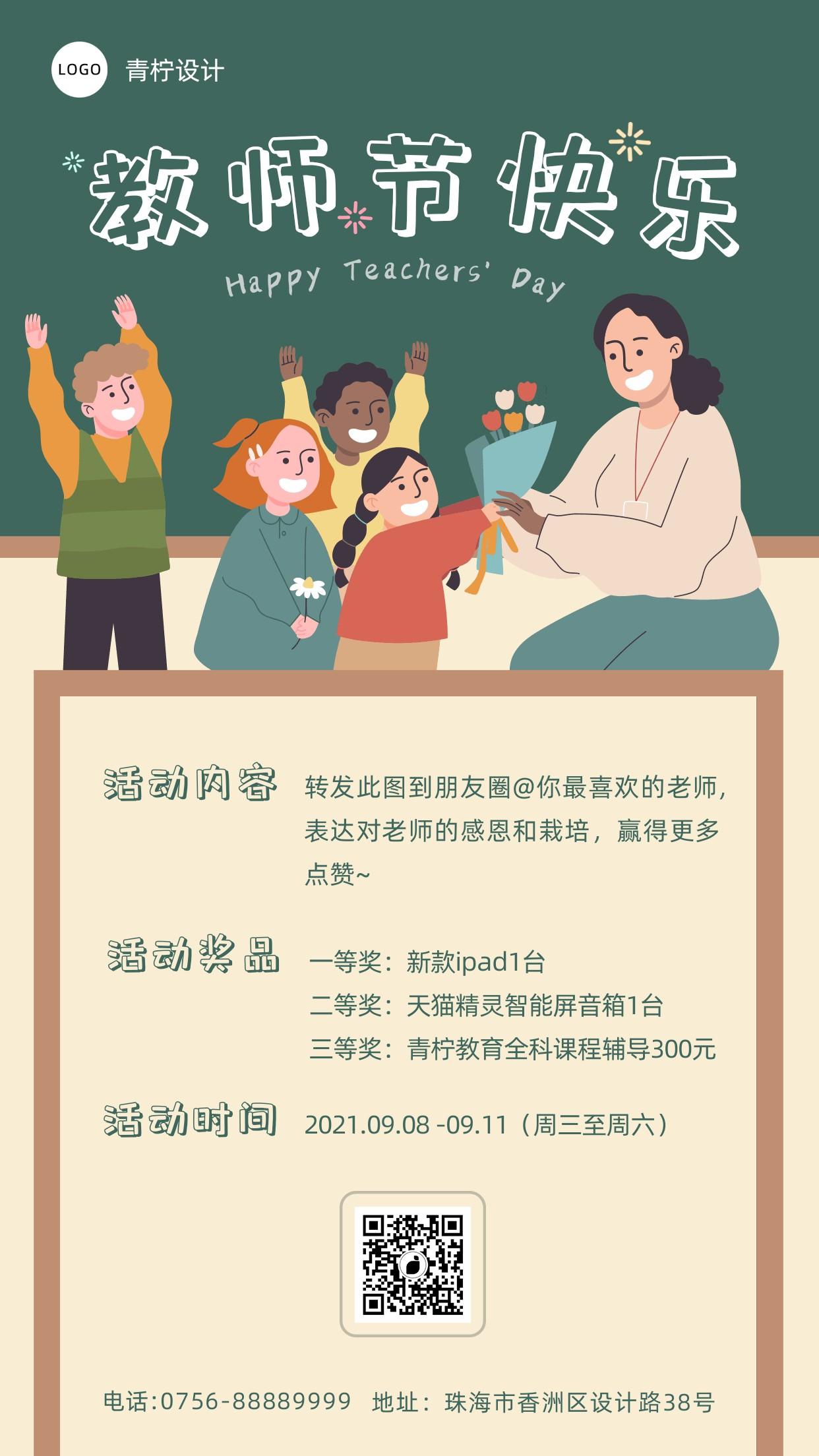 可爱教育培训教师节手机海报