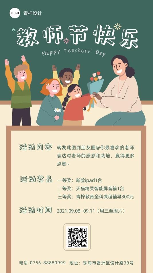 可爱教育培训教师节手机海报模板