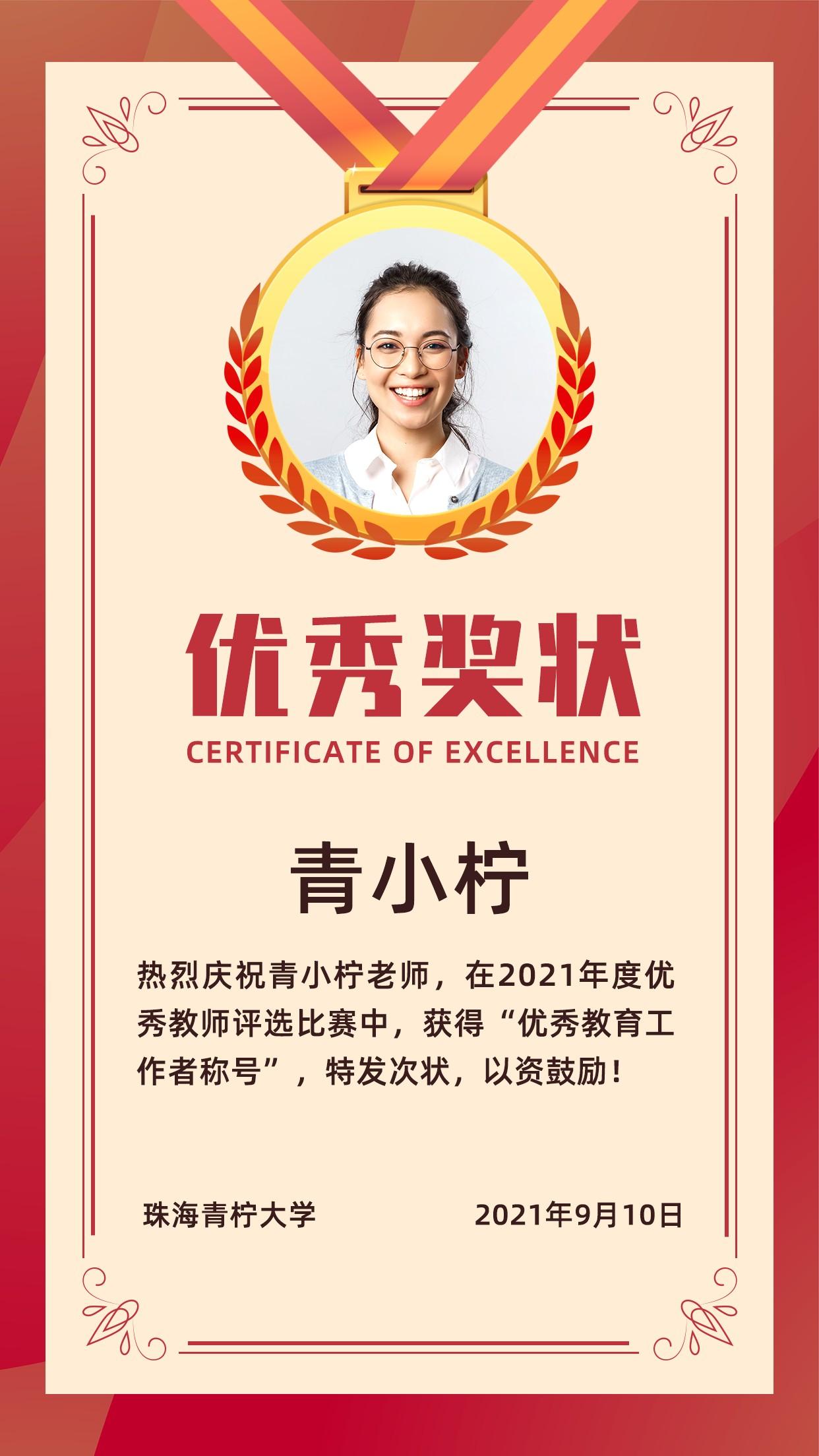 喜庆教育培训教师节手机海报