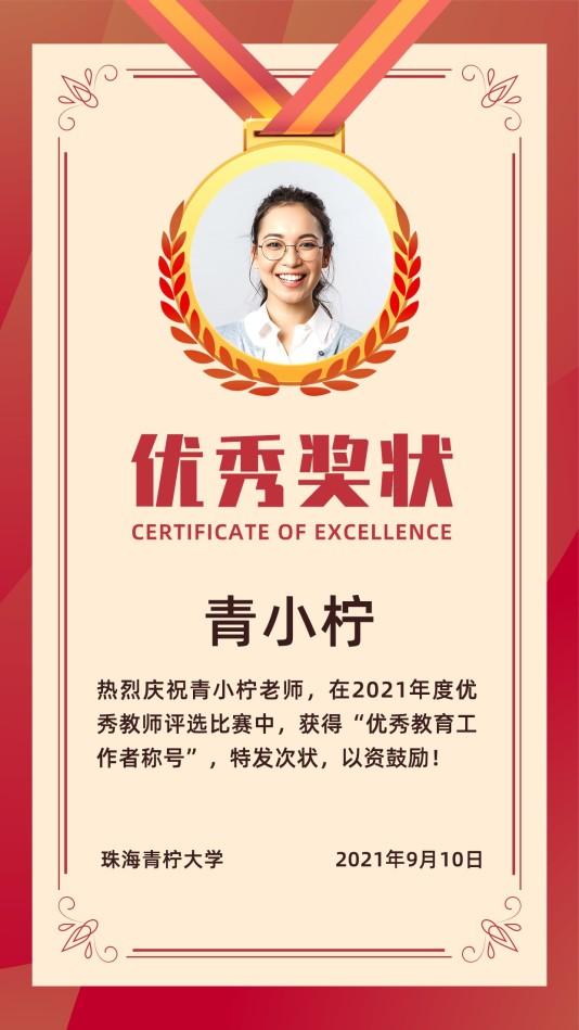 喜庆教育培训教师节手机海报模板