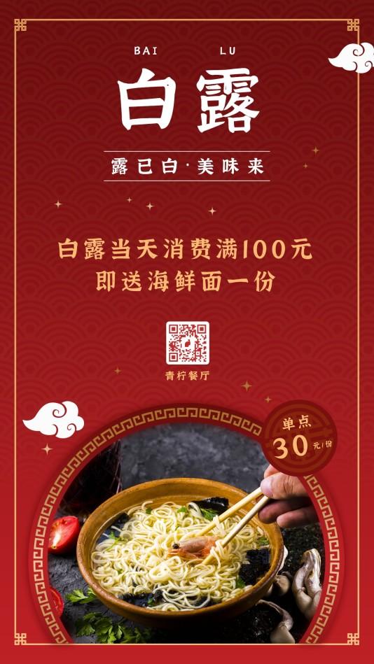 中国风市场营销白露手机海报模板