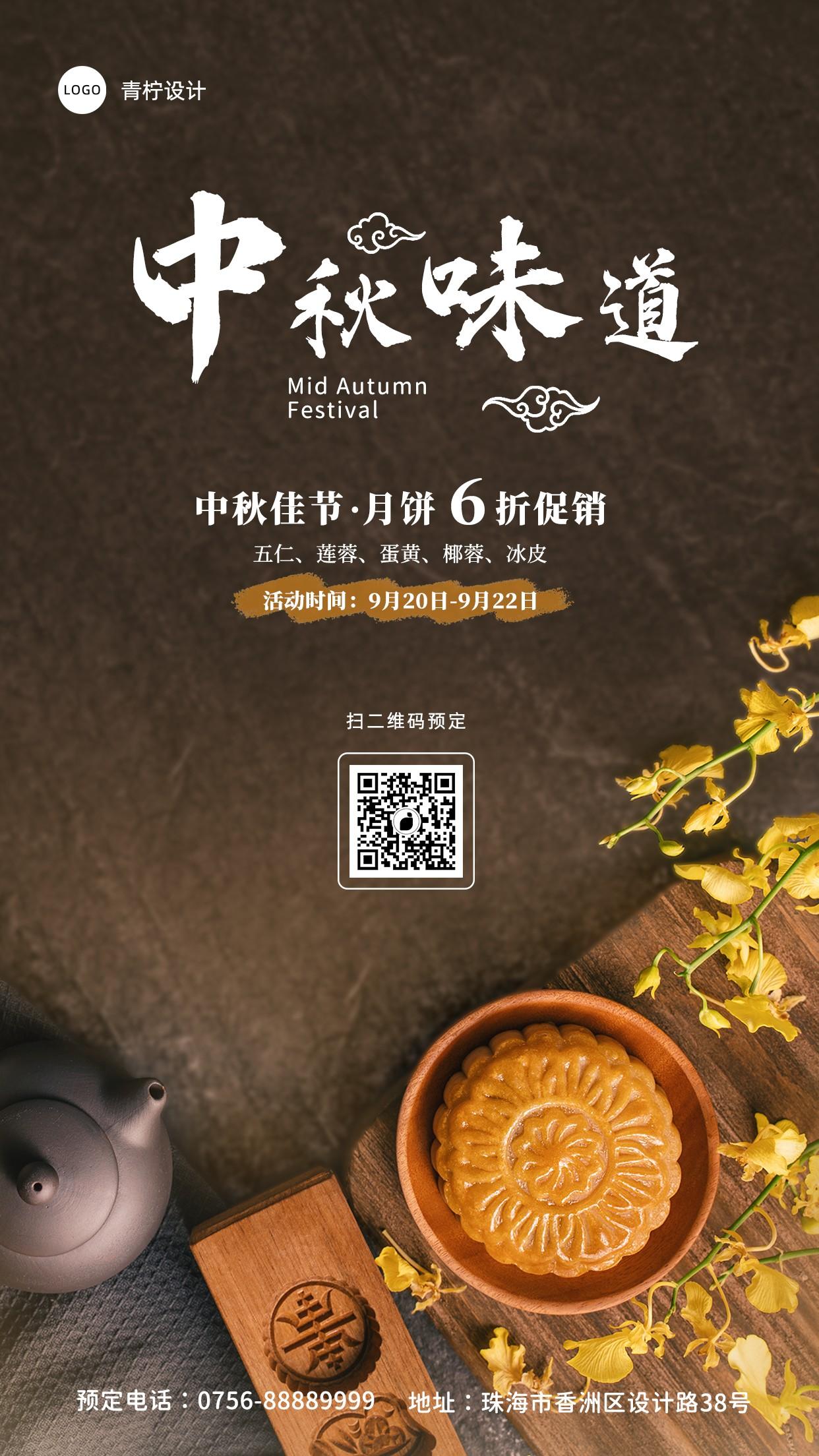 中国风餐饮美食中秋节手机海报