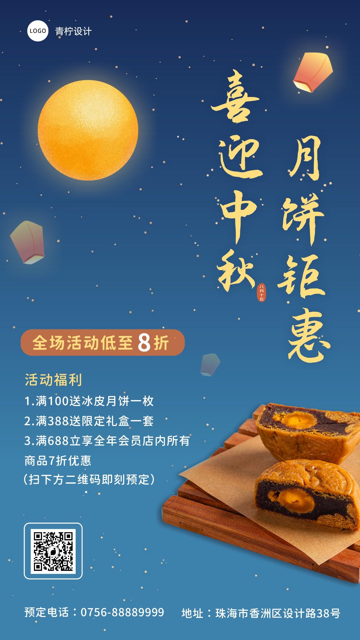 简约餐饮美食中秋节手机海报