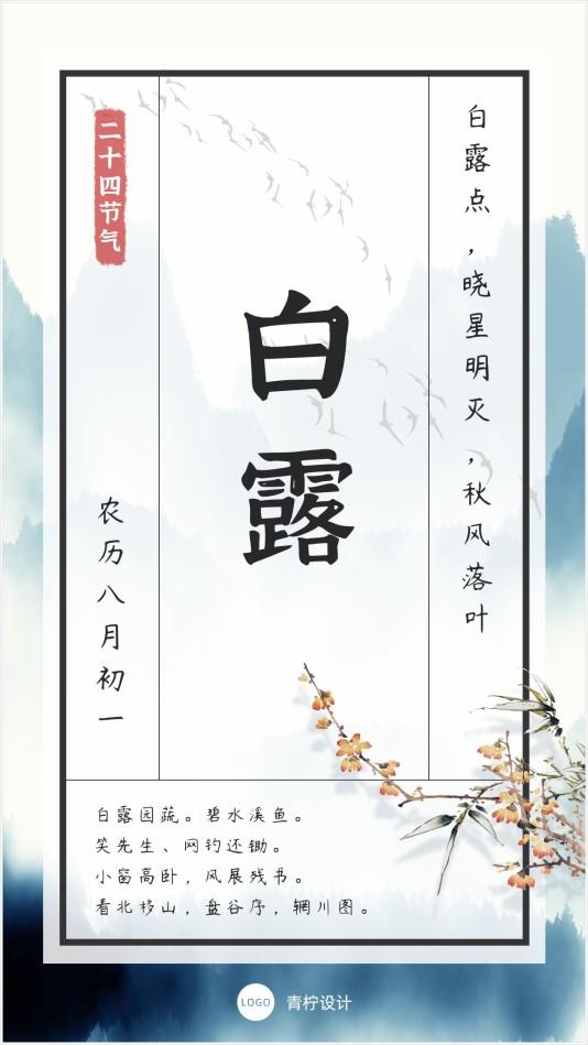 中国风白露手机海报模板