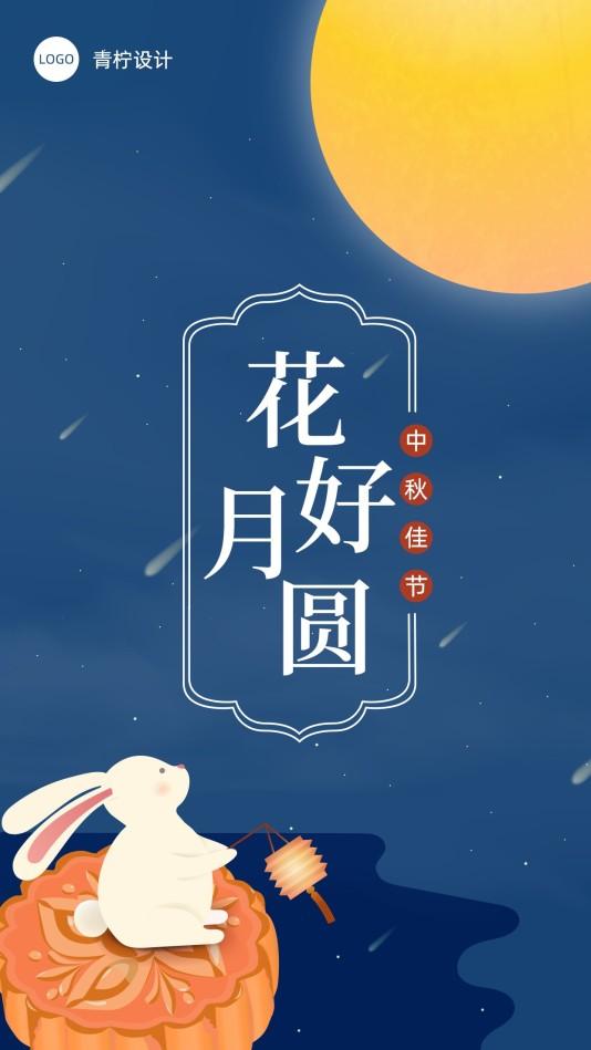 可爱中秋节手机海报模板