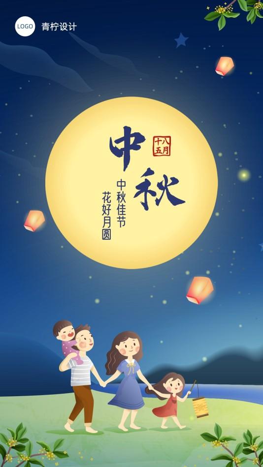 卡通中秋节手机海报模板