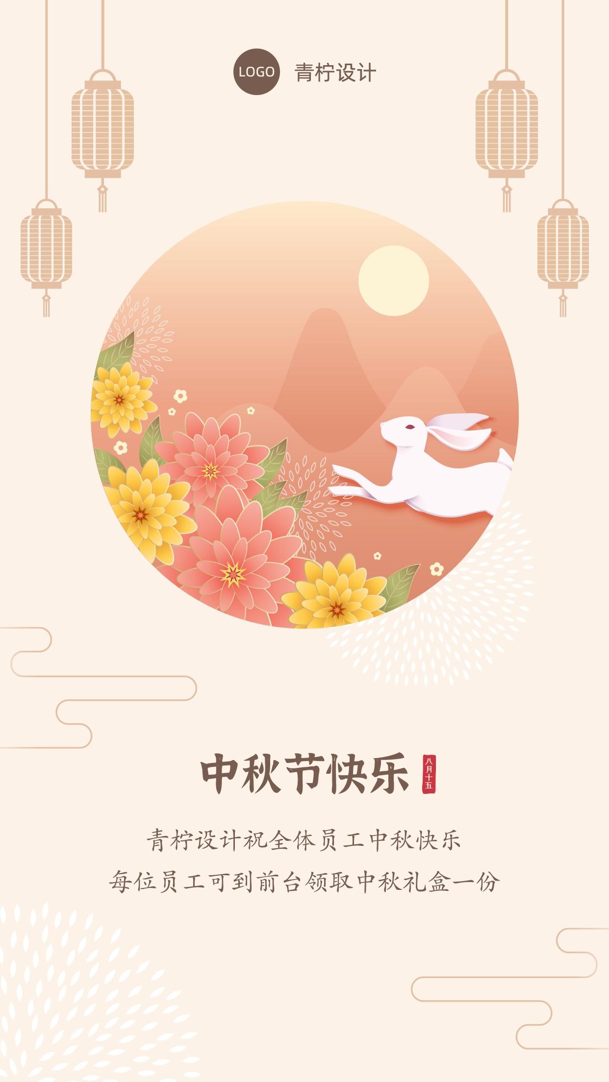 小清新中秋节手机海报