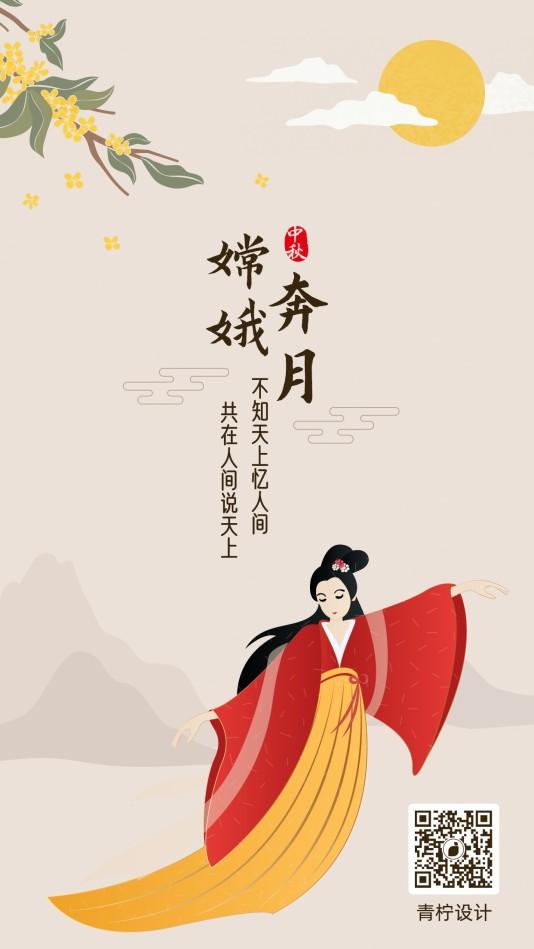 古风中秋节手机海报模板