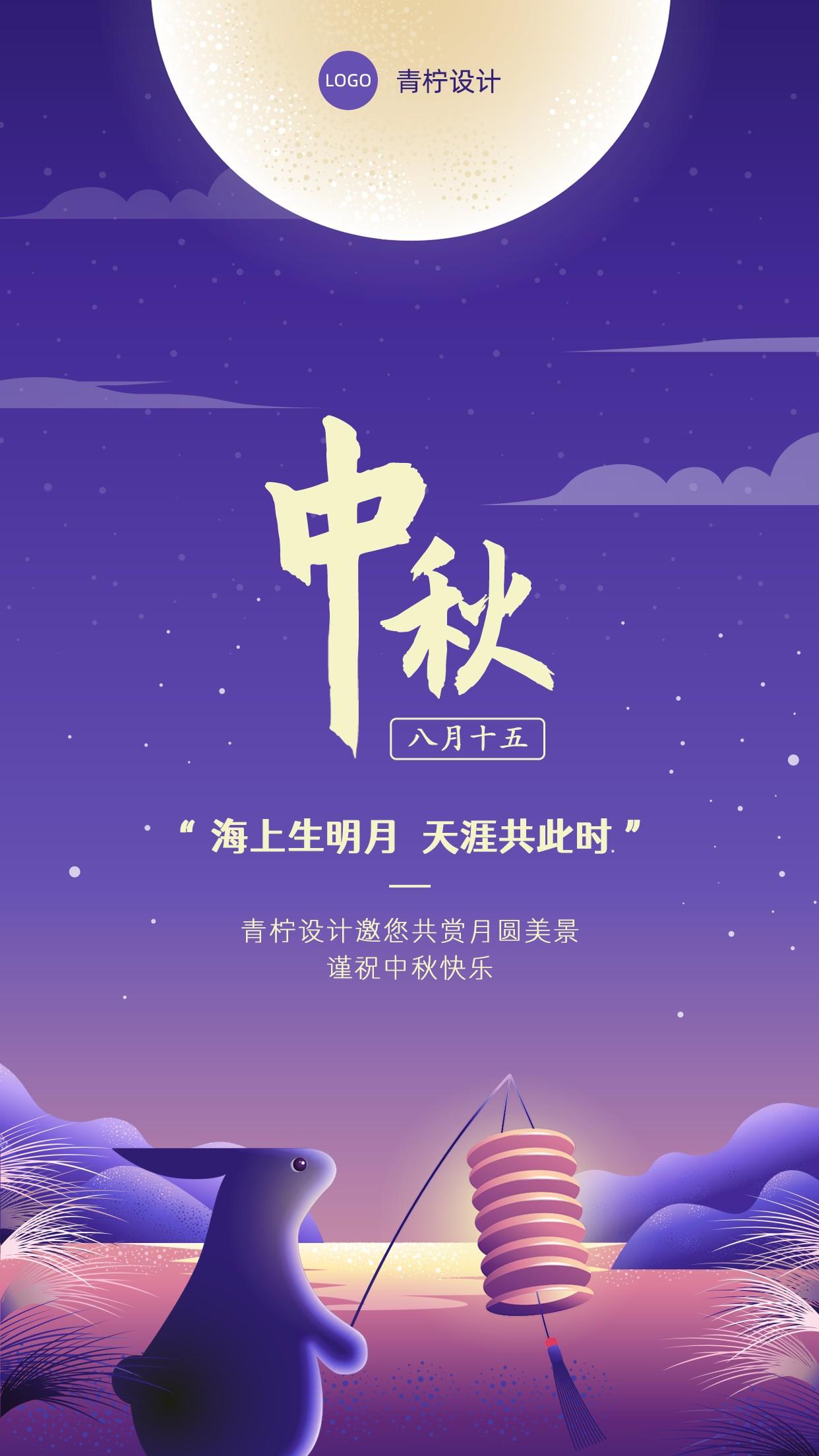 文艺中秋节手机海报