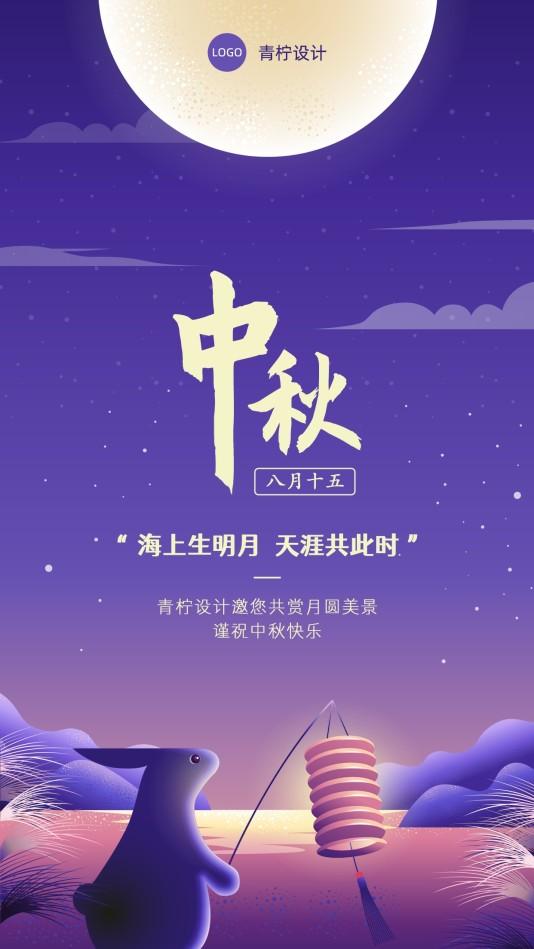 文艺中秋节手机海报模板