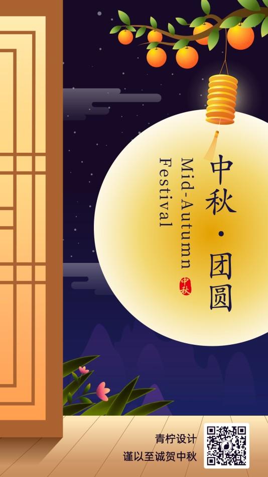 质感中秋节手机海报模板
