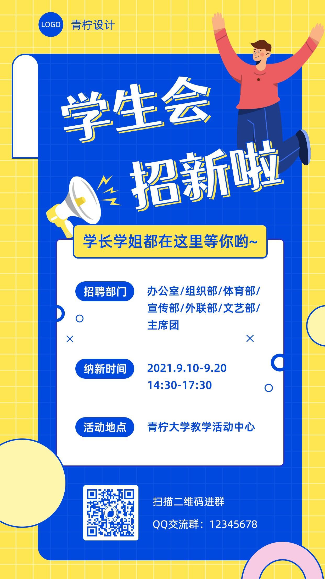 扁平社团招新手机海报