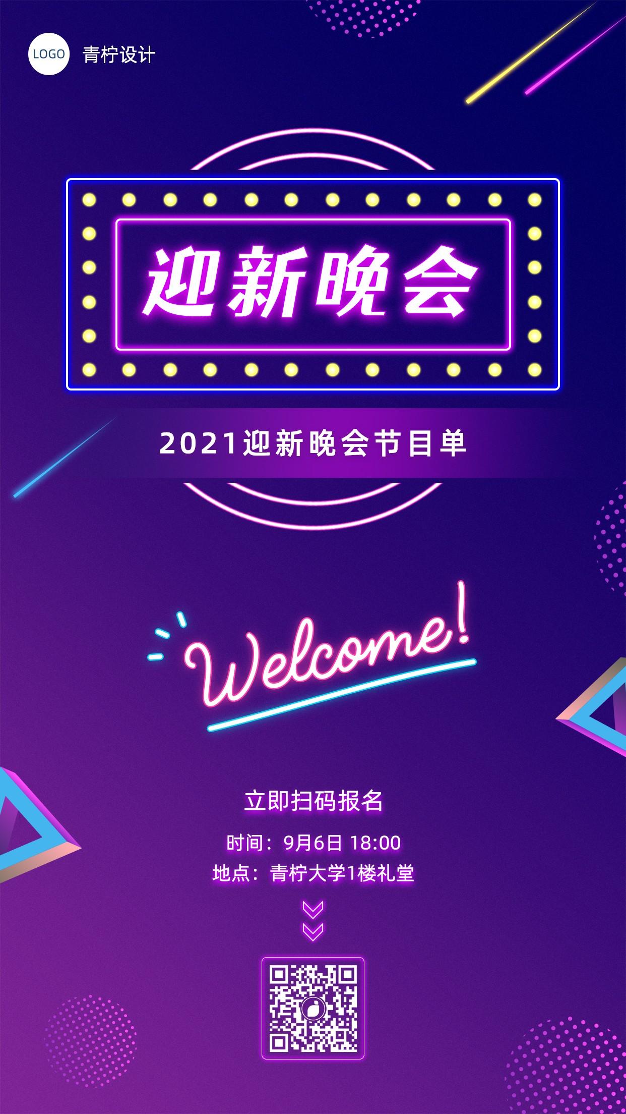 酷炫社团招新手机海报
