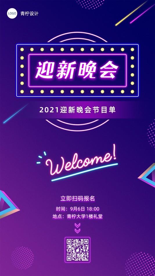 酷炫社团招新手机海报模板