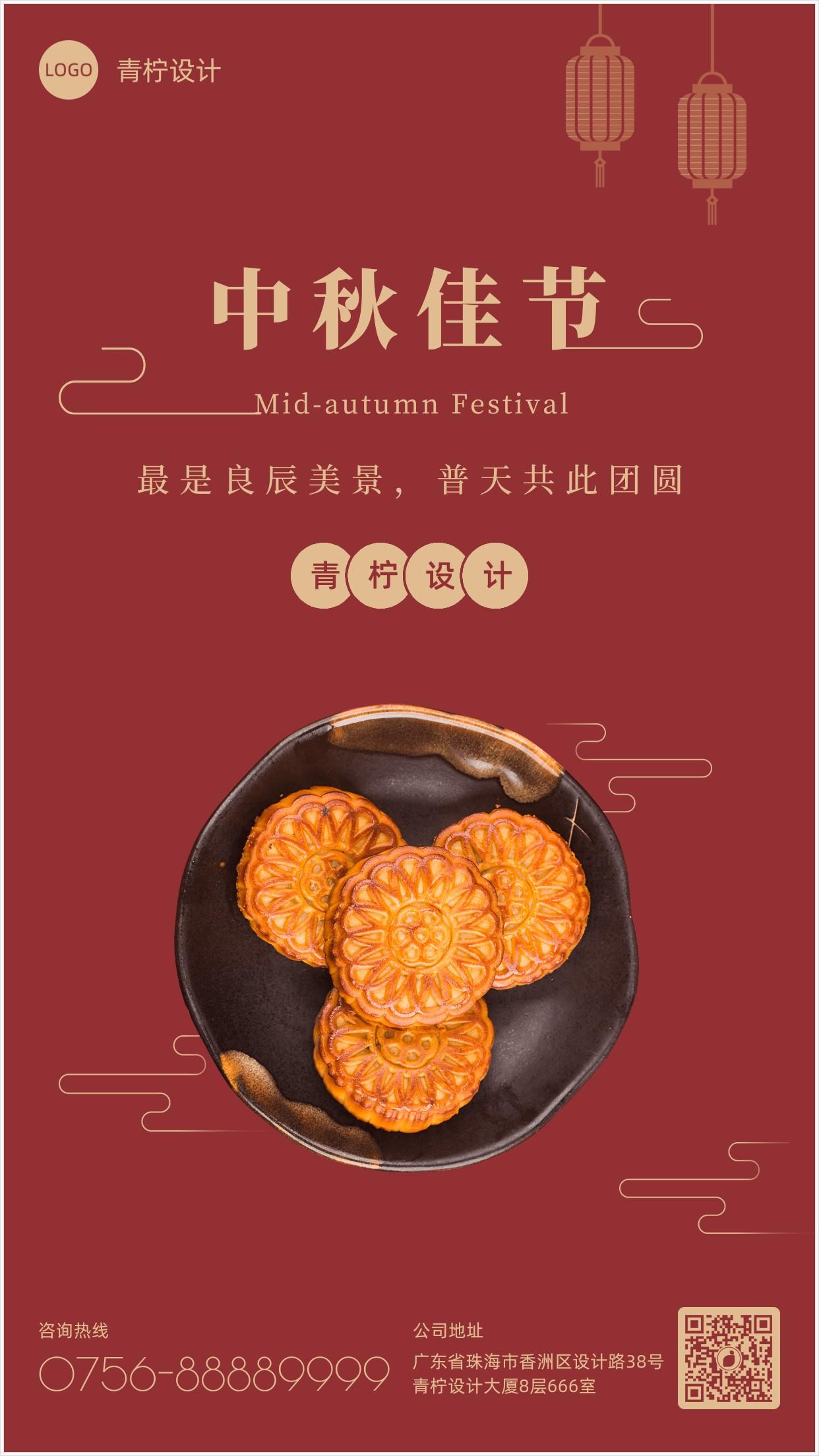 喜庆中秋节手机海报