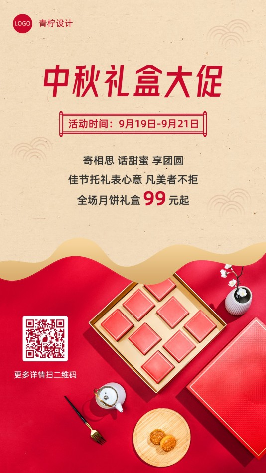 喜庆中秋节手机海报模板