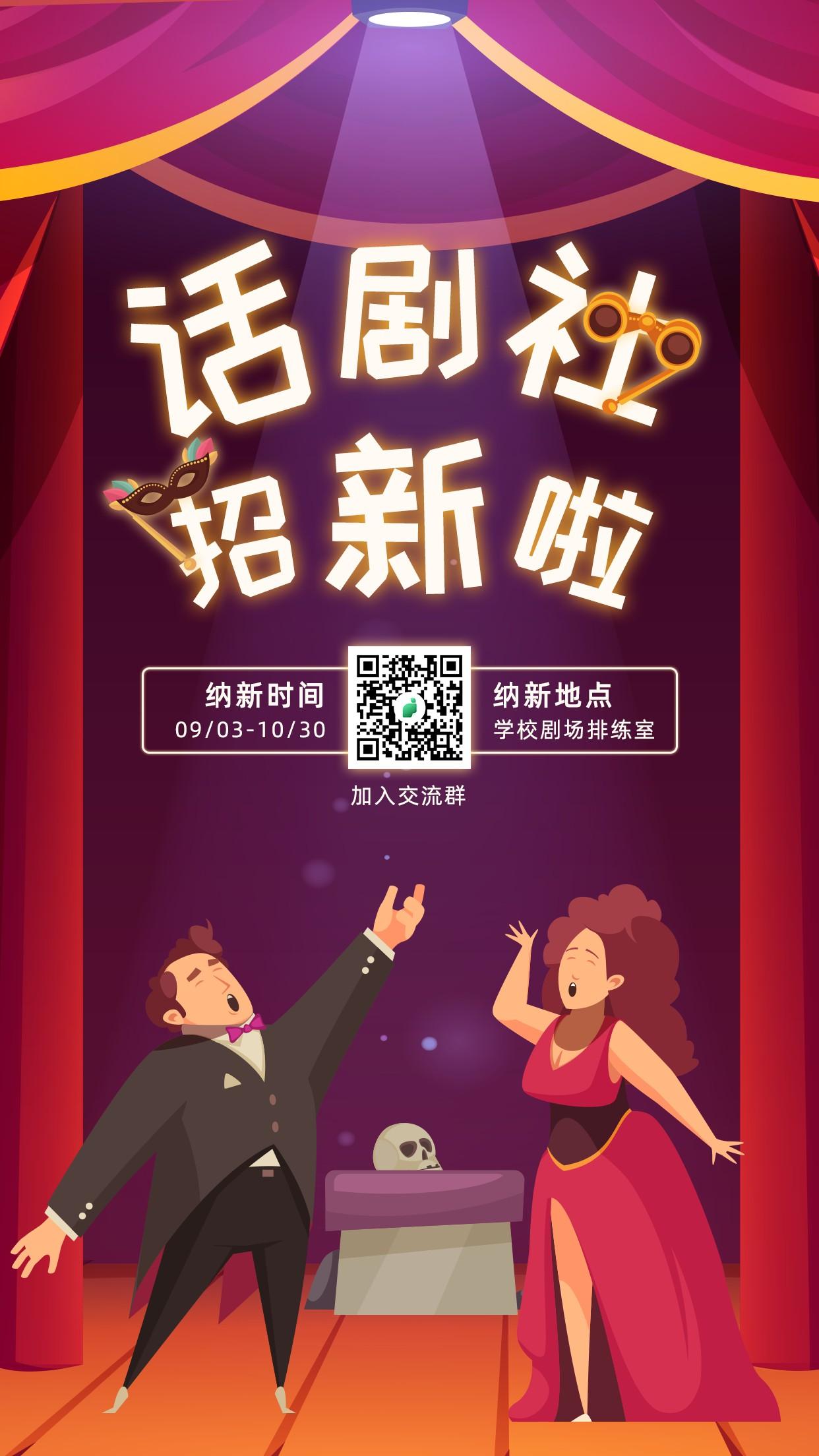 卡通社团招新手机海报