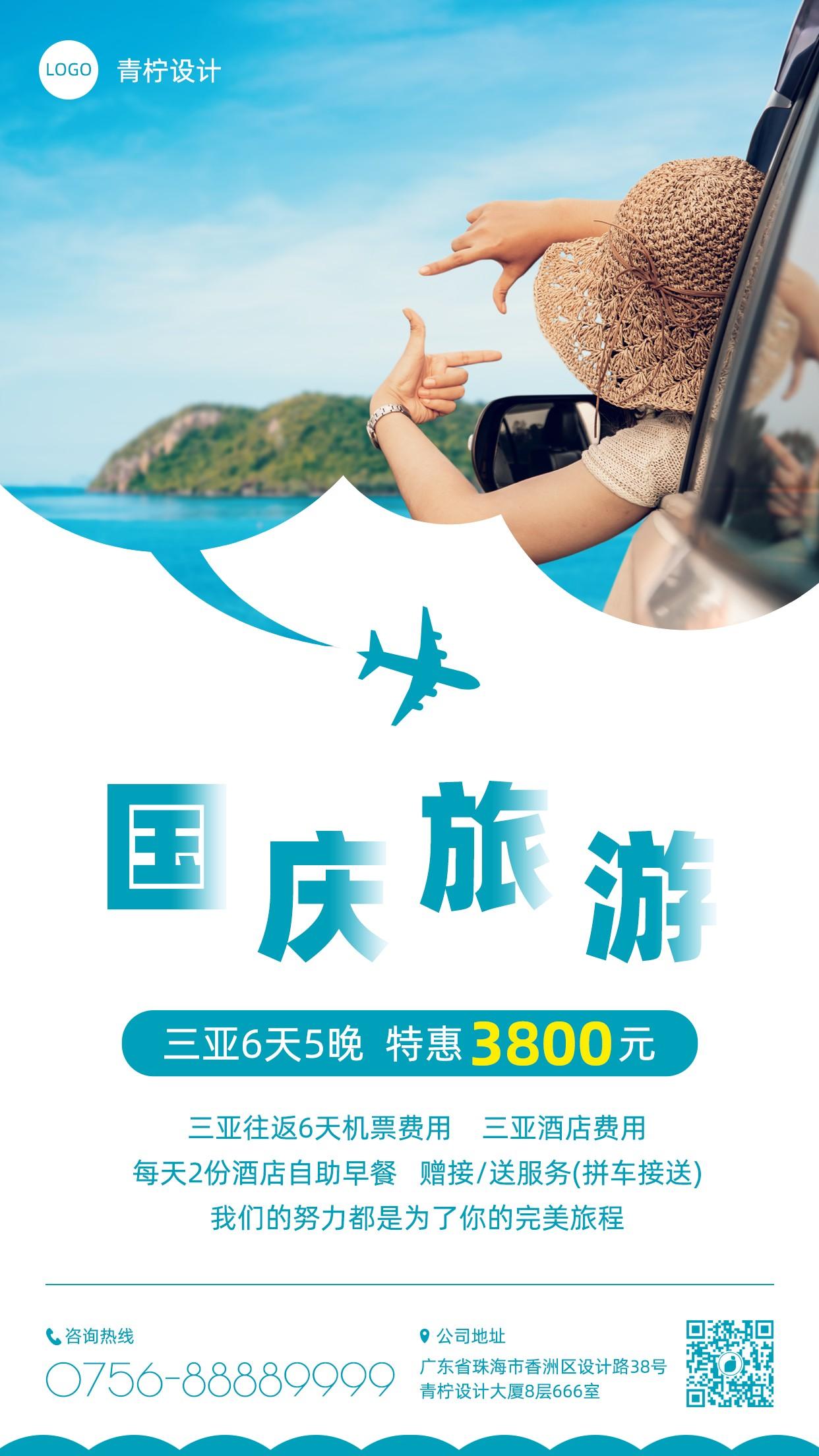小清新旅游出行国庆节手机海报