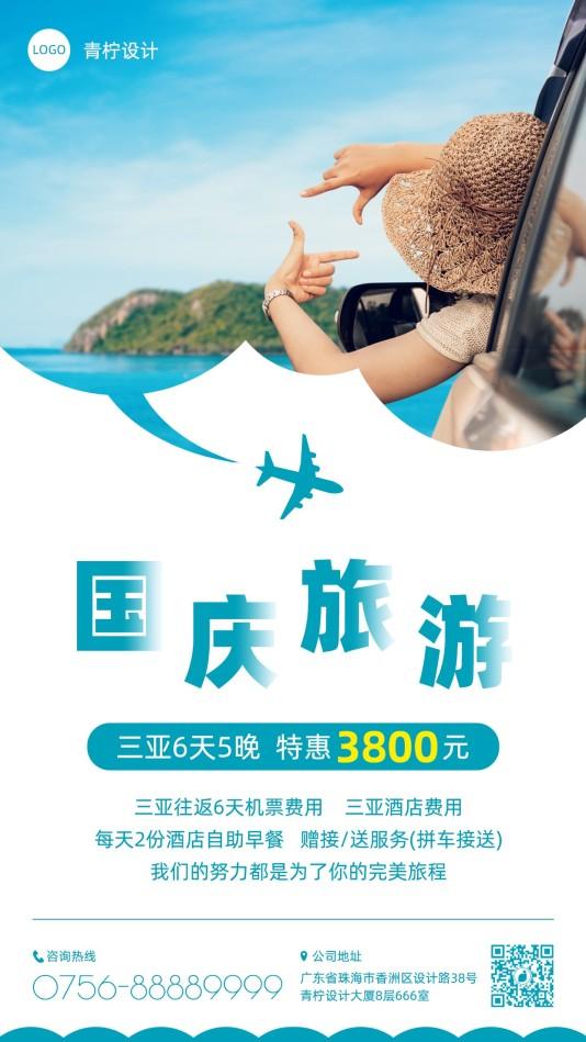 小清新旅游出行国庆节手机海报模板