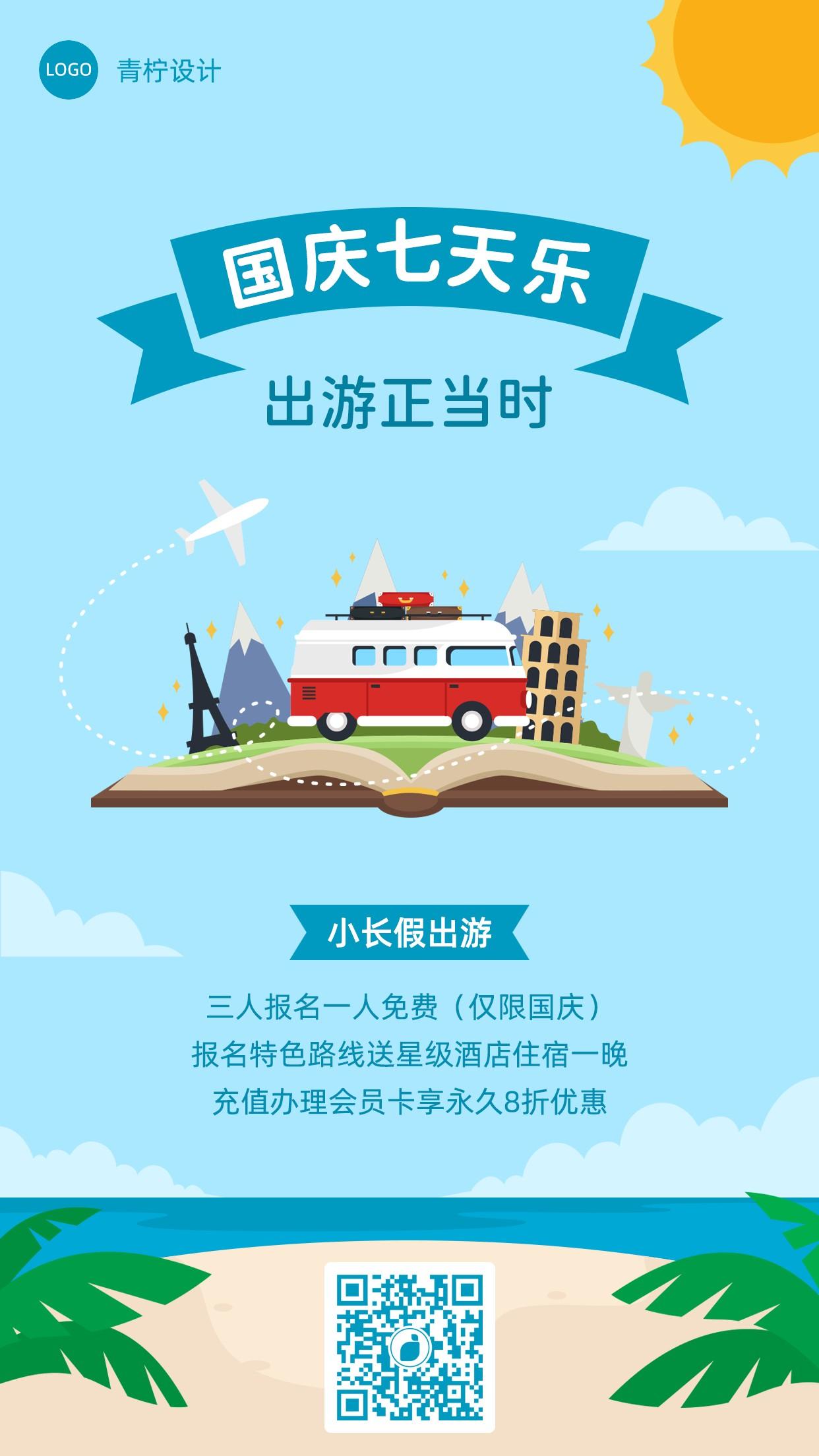 简约旅游出行国庆节手机海报
