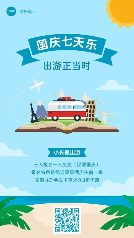 简约旅游出行国庆节手机海报模板