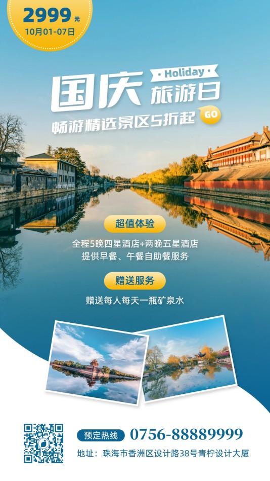 文艺旅游出行国庆节手机海报模板