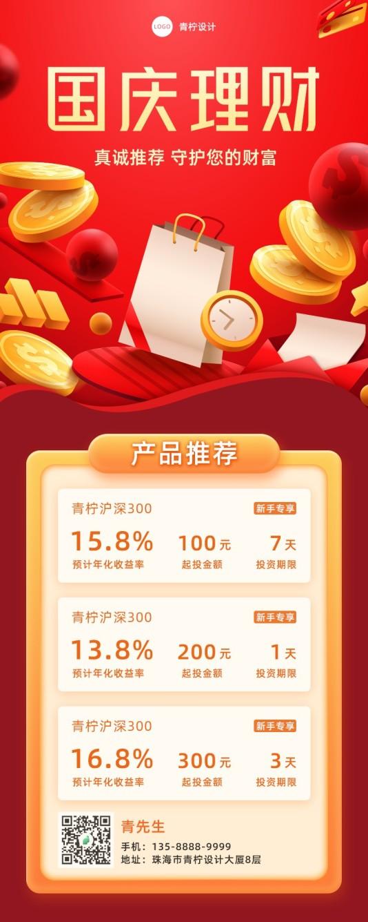 喜庆金融保险国庆长图海报模板