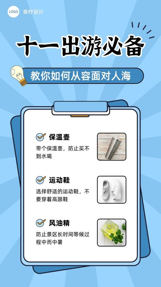 扁平旅游出行国庆节手机海报模板