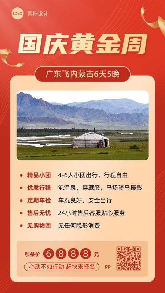喜庆旅游出行国庆节手机海报模板