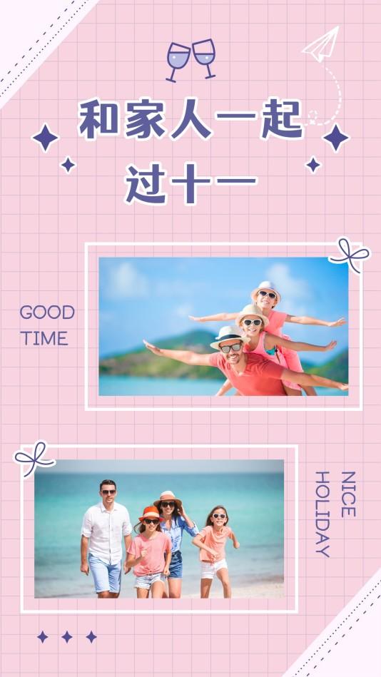 可爱旅游出行国庆节手机海报模板