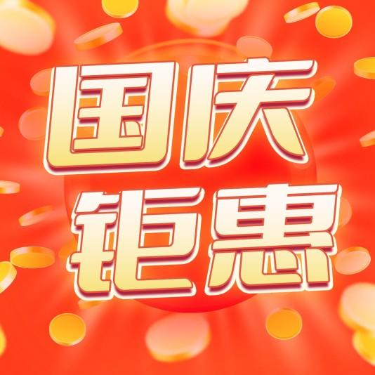喜庆市场营销国庆公众号次图模板