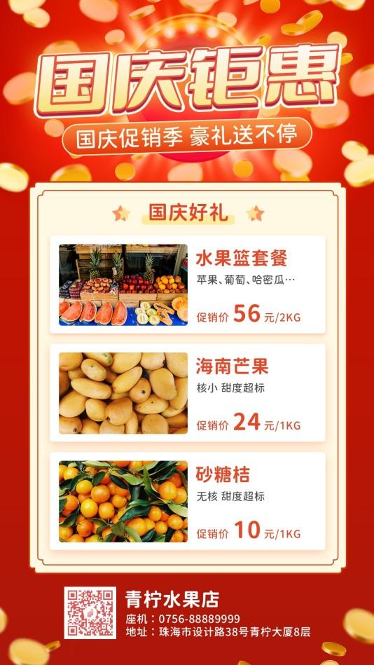 喜庆市场营销国庆手机海报模板