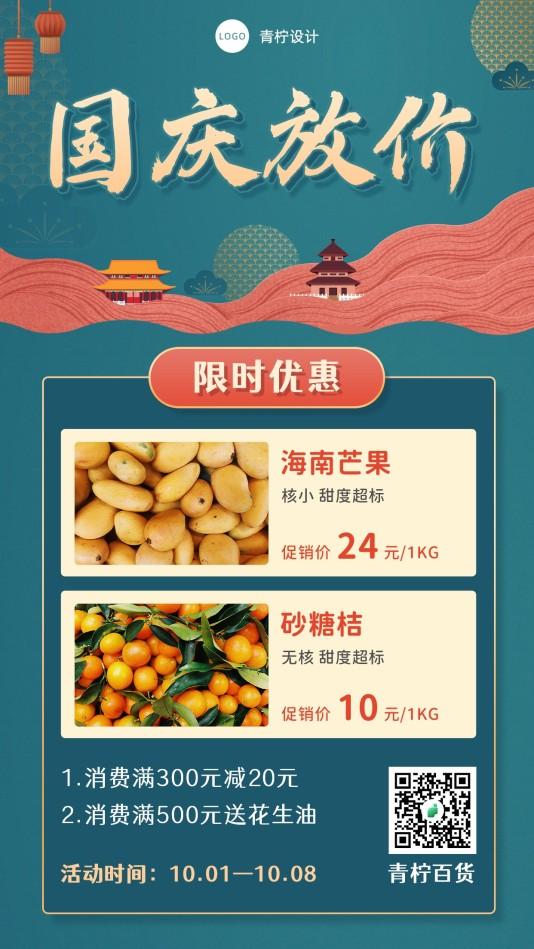 中国风市场营销国庆手机海报模板