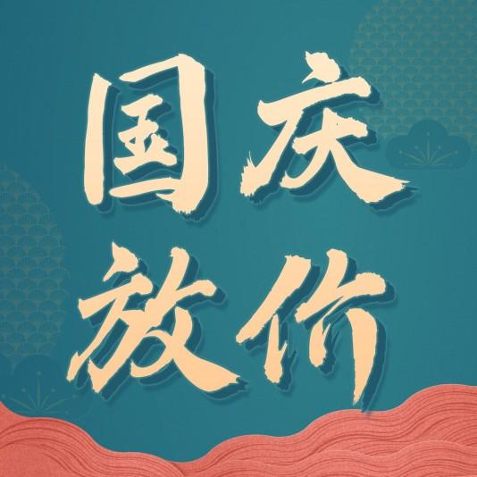 中国风市场营销国庆公众号次图模板