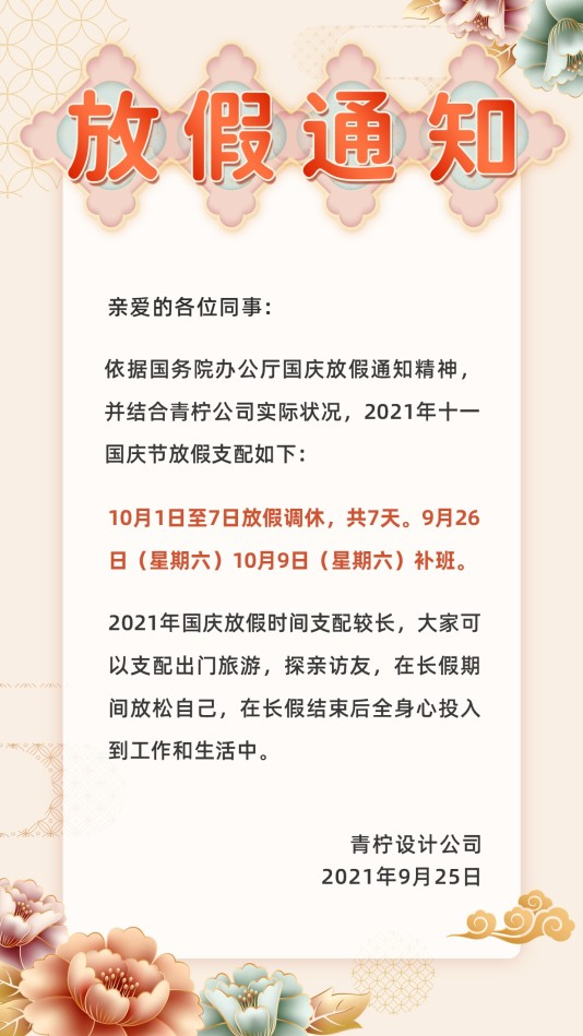 时尚企业商务国庆手机海报模板